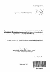 Модернизация российского высшего образования тенденции проблемы  Полный текст автореферата диссертации по теме Модернизация российского высшего образования тенденции проблемы перспективы