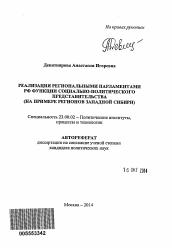 Реализация региональными парламентами РФ функции социально  Полный текст автореферата диссертации по теме Реализация региональными парламентами РФ функции социально политического представительства