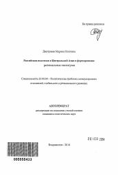 Российская политика в Центральной Азии и формирование региональных  Полный текст автореферата диссертации по теме Российская политика в Центральной Азии и формирование региональных институтов