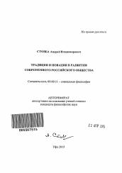 Традиция и новация в развитии современного российского общества  Полный текст автореферата диссертации по теме Традиция и новация в развитии современного российского общества