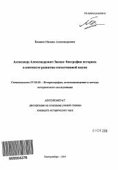 Антон Зимин - полная биография