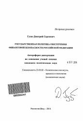 Государственная политика обеспечения финансовой безопасности  Полный текст автореферата диссертации по теме Государственная политика обеспечения финансовой безопасности Российской Федерации