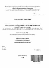 Роль паблик рилейшнз в формировании установок российского  Автореферат по социологии на тему Роль паблик рилейшнз в формировании установок российского электората