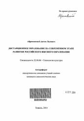 Дистанционное образование на современном этапе развития  Полный текст автореферата диссертации по теме Дистанционное образование на современном этапе развития российского высшего образования