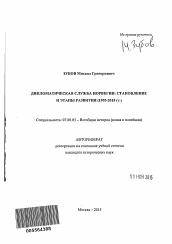 Дипломатическая служба Норвегии становление и этапы развития  Полный текст автореферата диссертации по теме Дипломатическая служба Норвегии становление и этапы развития