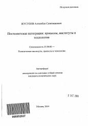 Постсоветская интеграция процессы институты и технологии  Полный текст автореферата диссертации по теме Постсоветская интеграция процессы институты и технологии