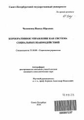 Корпоративное управление как система социальных взаимодействий  Полный текст автореферата диссертации по теме Корпоративное управление как система социальных взаимодействий