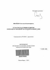 Туткаульская линия развития в мезолите западной части Центральной  Полный текст автореферата диссертации по теме Туткаульская линия развития в мезолите западной части Центральной Азии
