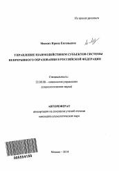 Управление взаимодействием субъектов системы непрерывного  Полный текст автореферата диссертации по теме Управление взаимодействием субъектов системы непрерывного образования в Российской Федерации
