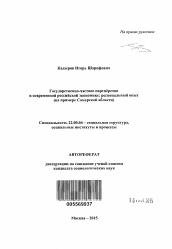 Государственно частное партнёрство в современной российской  Полный текст автореферата диссертации по теме Государственно частное партнёрство в современной российской экономике