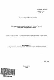 Миграционные процессы на Дальнем Востоке России социально  Полный текст автореферата диссертации по теме Миграционные процессы на Дальнем Востоке России социально политический аспект
