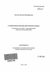 Строительная лексика ингушского языка автореферат и диссертация  Полный текст автореферата диссертации по теме Строительная лексика ингушского языка