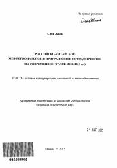 Российско китайское межрегиональное и приграничное сотрудничество  Полный текст автореферата диссертации по теме Российско китайское межрегиональное и приграничное сотрудничество на современном этапе