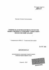 Этническая психология в структуре общественного сознания  Автореферат по философии на тему Этническая психология в структуре общественного сознания