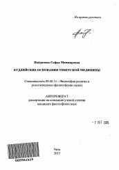 Буддийские основания тибетской медицины автореферат и  Полный текст автореферата диссертации по теме Буддийские основания тибетской медицины