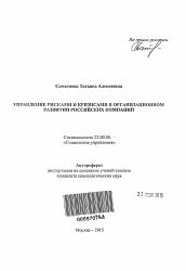 Управление рисками и кризисами в организационном развитии  Полный текст автореферата диссертации по теме Управление рисками и кризисами в организационном развитии российских компаний