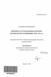 Проблема Сеуты и Мелильи в испано марокканских отношениях  Полный текст автореферата диссертации по теме Проблема Сеуты и Мелильи в испано марокканских отношениях