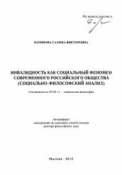 Инвалидность как социальный феномен современного российского  Полный текст автореферата диссертации по теме Инвалидность как социальный феномен современного российского общества