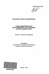 Социальный контроль дистанционного образования региональный  Полный текст автореферата диссертации по теме Социальный контроль дистанционного образования региональный аспект