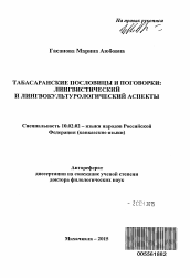 Табасаранские пословицы и поговорки автореферат и диссертация по  Полный текст автореферата диссертации по теме Табасаранские пословицы и поговорки
