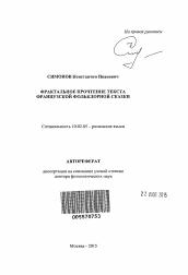Авторефераты диссертаций по филологии 7043