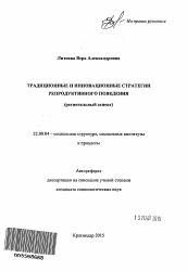 Традиционные и инновационные стратегии репродуктивного поведения  Полный текст автореферата диссертации по теме Традиционные и инновационные стратегии репродуктивного поведения