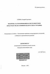 Политика балансирования на постсоветском пространстве  Полный текст автореферата диссертации по теме Политика балансирования на постсоветском пространстве