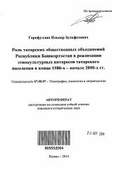 башкортостан сочинение на башкирском языке