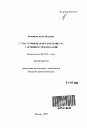 Этика человеческого достоинства в условиях глобализации  Полный текст автореферата диссертации по теме Этика человеческого достоинства в условиях глобализации