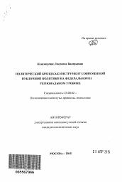 Политический бренд как инструмент современной публичной политики  Полный текст автореферата диссертации по теме Политический бренд как инструмент современной публичной политики на федеральном и региональном уровнях