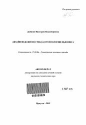 Дизайн изделий из стекла в технологии фьюзинга автореферат и  Полный текст автореферата диссертации по теме Дизайн изделий из стекла в технологии фьюзинга