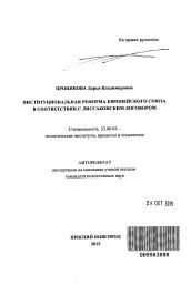 Институциональная реформа Европейского Союза в соответствии с  Полный текст автореферата диссертации по теме Институциональная реформа Европейского Союза в соответствии с Лиссабонским договором