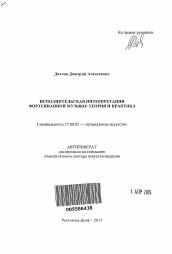Исполнительская интерпретация фортепианной музыки автореферат и  Полный текст автореферата диссертации по теме Исполнительская интерпретация фортепианной музыки