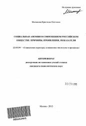 Социальная аномия в современном российском обществе причины  Полный текст автореферата диссертации по теме Социальная аномия в современном российском обществе причины проявления показатели