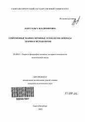 Современные манипулятивные технологии автореферат и диссертация  Полный текст автореферата диссертации по теме Современные манипулятивные технологии