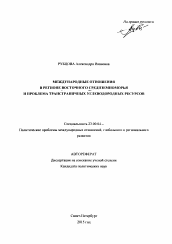 Международные отношения в регионе Восточного Средиземноморья и  Полный текст автореферата диссертации по теме Международные отношения в регионе Восточного Средиземноморья и проблема трансграничных углеводородных