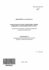 Монородительские отцовские семьи социолого управленческий  Полный текст автореферата диссертации по теме Монородительские отцовские семьи социолого управленческий аспект