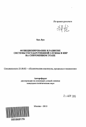 Функционирование и развитие системы государственной службы в КНР  Полный текст автореферата диссертации по теме Функционирование и развитие системы государственной службы в КНР на современном этапе