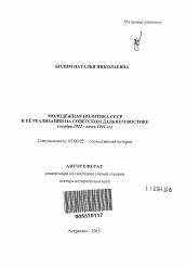 Молодёжная политика СССР и её реализация на советском Дальнем  Полный текст автореферата диссертации по теме Молодёжная политика СССР и её реализация на советском Дальнем Востоке