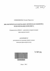 Диалектическая и формально логическая специфика моделирования  Полный текст автореферата диссертации по теме Диалектическая и формально логическая специфика моделирования конфликта