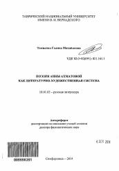 Поэзия Анны Ахматовой как литературно художественная система  Полный текст автореферата диссертации по теме Поэзия Анны Ахматовой как литературно художественная система