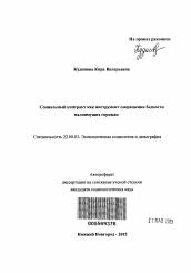 Социальный контракт как инструмент сокращения бедности малоимущих  Полный текст автореферата диссертации по теме Социальный контракт как инструмент сокращения бедности малоимущих горожан