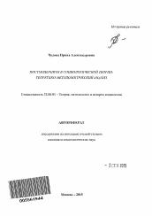 Постмодернизм в социологической теории автореферат и диссертация  Полный текст автореферата диссертации по теме Постмодернизм в социологической теории