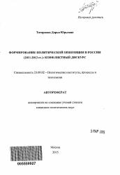 Формирование политической оппозиции в России автореферат и  Полный текст автореферата диссертации по теме Формирование политической оппозиции в России