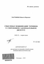 Смысловая модификация терминов в современном законодательном  Полный текст автореферата диссертации по теме Смысловая модификация терминов в современном законодательном дискурсе