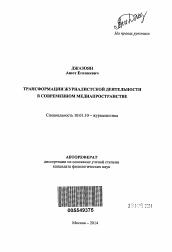 Трансформации журналистской деятельности в современном  Полный текст автореферата диссертации по теме Трансформации журналистской деятельности в современном медиапространстве