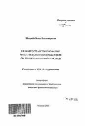 Медиапространство как фактор межэтнического взаимодействия  Полный текст автореферата диссертации по теме Медиапространство как фактор межэтнического взаимодействия