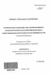 Политическое взаимодействие уполномоченного по правам человека в  Полный текст автореферата диссертации по теме Политическое взаимодействие уполномоченного по правам человека в Российской Федерации с федеральными