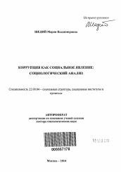 Коррупция как социальное явление автореферат и диссертация по  Полный текст автореферата диссертации по теме Коррупция как социальное явление