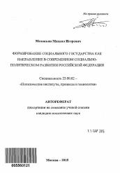 Формирование социального государства как направление в современном  Полный текст автореферата диссертации по теме Формирование социального государства как направление в современном социально политическом развитии Российской